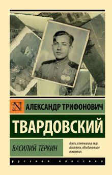 Твардовский Александр Трифонович — Василий Теркин