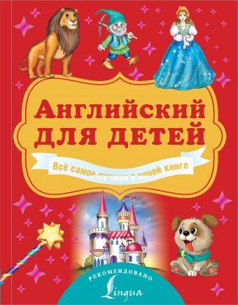 Английский для детей. Всё самое лучшее в одной книге