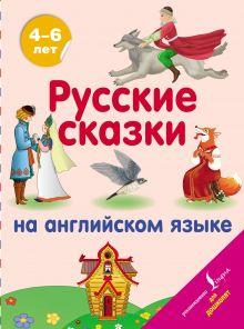 Русские сказки на английском языке