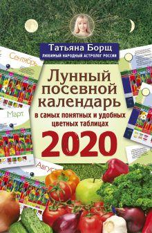 Лунный посевной календарь в самых понятных и удобных цветных таблицах на 2020 год