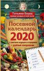 Посевной календарь 2020 с советами ведущего огородника + удобный ежедневник