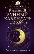 Большой лунный календарь на 2020 год: все о каждом лунном дне [Борщ Татьяна]