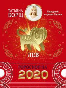 Борщ Татьяна — ЛЕВ. Гороскоп на 2020 год