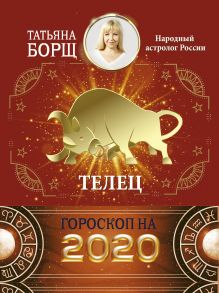 Борщ Татьяна — ТЕЛЕЦ. Гороскоп на 2020 год