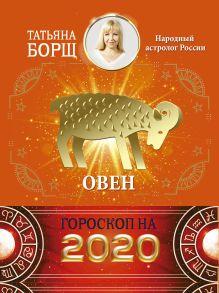 Борщ Татьяна — ОВЕН. Гороскоп на 2020 год