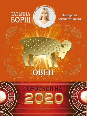 ОВЕН. Гороскоп на 2020 год