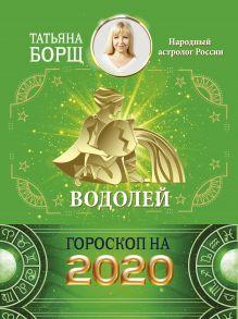 Борщ Татьяна — ВОДОЛЕЙ. Гороскоп на 2020 год