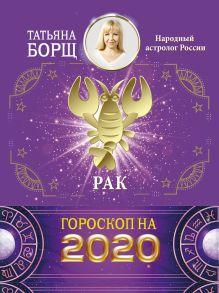 Борщ Татьяна — РАК. Гороскоп на 2020 год
