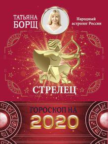 Борщ Татьяна — СТРЕЛЕЦ. Гороскоп на 2020 год