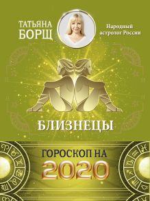 Борщ Татьяна — БЛИЗНЕЦЫ. Гороскоп на 2020 год