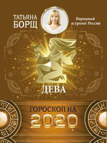Борщ Татьяна — ДЕВА. Гороскоп на 2020 год