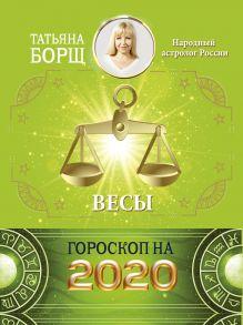 Борщ Татьяна — ВЕСЫ. Гороскоп на 2020 год