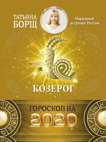 Борщ Татьяна — КОЗЕРОГ. Гороскоп на 2020 год