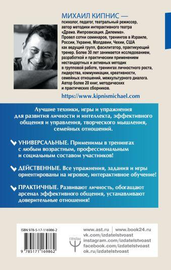 Энциклопедия игр и упражнений для любого тренинга. 2-е издание