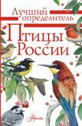 Птицы России [Мосалов Алексей Александрович]