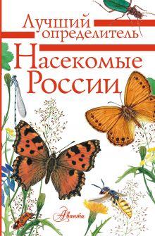 Насекомые России