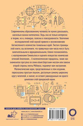 Математика для каждого образованного человека