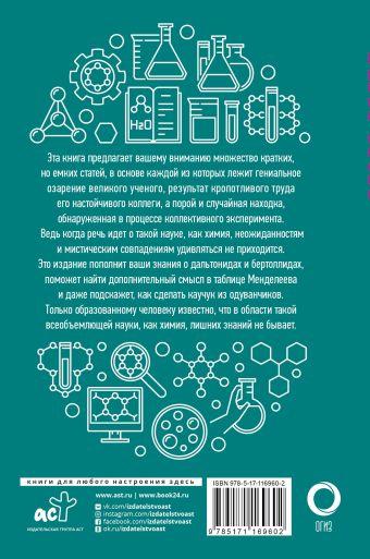 Химия для каждого образованного человека
