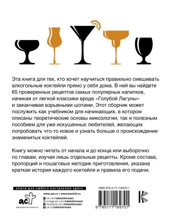 Алкогольные коктейли в домашних условиях