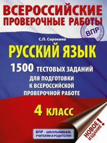 Русский язык. 1500 тестовых заданий для подготовка к ВПР. 4 класс