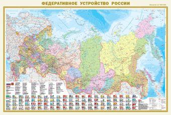 Политическая карта мира с флагами. Федеративное устройство России с флагами А0
