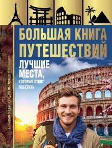 Мерников Андрей Геннадьевич — Большая книга путешествий. Лучшие места, которые стоит посетить