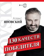 130 качеств победителя [Яновский Алекс]