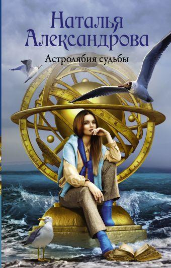Астролябия судьбы» Александрова Наталья Николаевна - описание ...