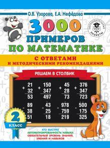 3000 примеров по математике с ответами и методическими рекомендациями. Решаем в столбик. 2 класс