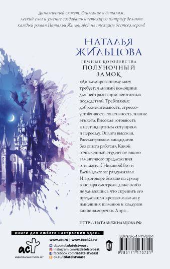Темные Королевства. Полуночный замок