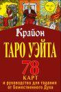 Таро Уэйта-Крайона. 78 карт и руководство для гадания от Божественного Духа