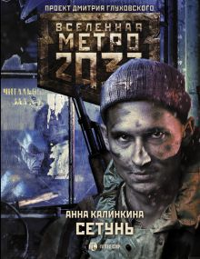 Метро 2033: Сетунь