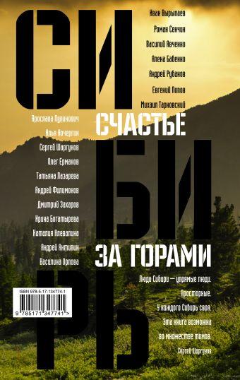 Сибирь: счастье за горами