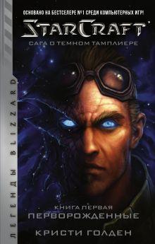 Голден Кристи — StarCraft: Сага о темном тамплиере. Книга первая. Перворожденные