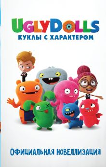 Хейс Арден — UglyDolls. Куклы с характером. Официальная новеллизация
