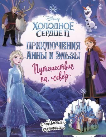 Приключения Анны и Эльзы. Путешествие на север