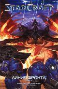 StarCraft: Линия фронта. Том 2 [Фурман Саймон]