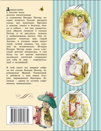 Все о Кролике Питере (рисунки Беатрис Поттер)