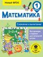 Математика. Сложение и вычитание. 1 класс