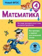 Математика. Все виды примеров на все темы школьной программы. 4 класс