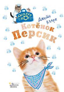 Котёнок Персик
