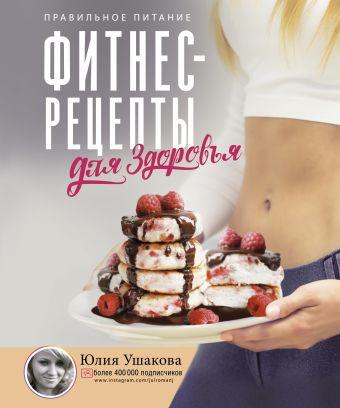 Фитнес рецепты для ЗДОРОВЬЯ. Правильное питание. Рецепты на любой вкус.