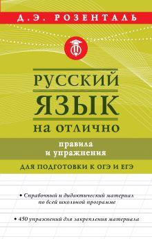 Розенталь Дитмар Эльяшевич — Русский язык на отлично. Правила и упражнения