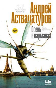 Аствацатуров Андрей Алексеевич — Осень в карманах