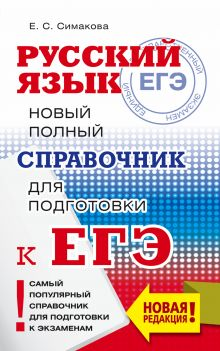 ЕГЭ. Русский язык. Новый полный справочник для подготовки к ЕГЭ