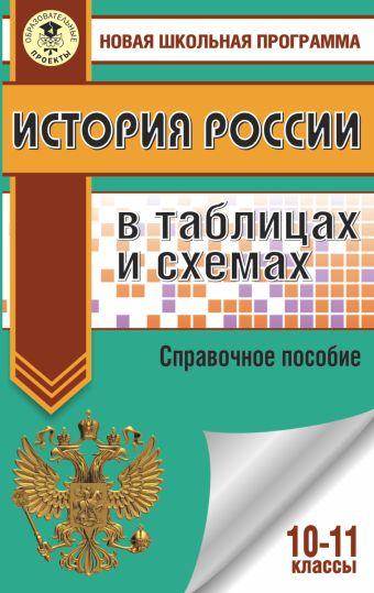 ЕГЭ. История России в таблицах и схемах. 10-11 классы