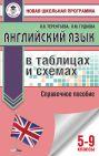 ОГЭ. Английский язык в таблицах и схемах. 5-9 классы