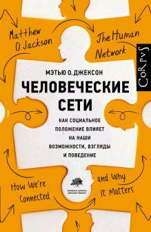 Человеческие сети