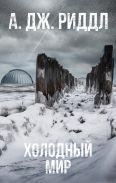 Холодный мир [Риддл А.Дж.]