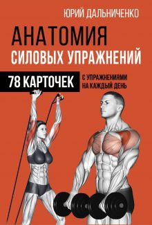 Анатомия силовых упражнений